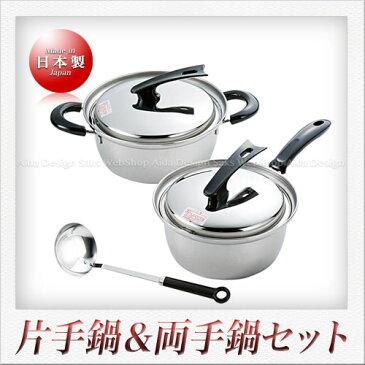 ニューロイヤル 18-0ステンレス製 片手鍋(直径:18cm)&両手鍋(直径:20cm)セット
