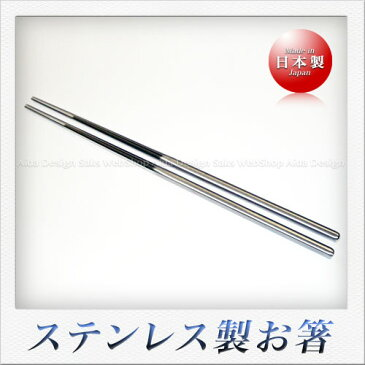 平特殊研磨 18-8ステンレス製 箸(23cm)