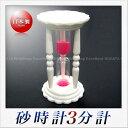 日の出印 砂時計 3分計 (ピンク)