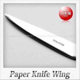 IshidaJapan純チタンペーパーナイフWing(磨き屋シンジケート会員研磨)