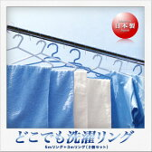【Sugimetal】18-8ステンレス製・どこでも洗濯リング(5m+3m・2個セット)