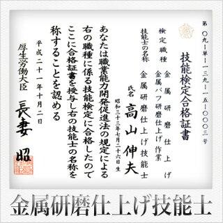 【石田製作所】純チタン製・ペーパーナイフ・翼(Wing)(レターオープナー)(磨き屋シンジケート会員手磨き鏡面仕上げ)