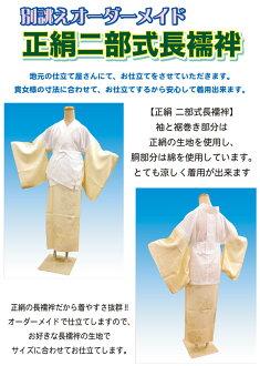 Two-part nagajuban tailoring cutting
