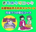 【往復送料無料】丸洗い万全7つの安心コース