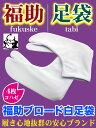 福助ブロード足袋(4枚コハゼ)上質の綿ブロード生地使用(サイズにより価格が異なります)