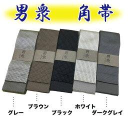 【 男衆 角帯 】リバーシブル ・ メンズ 角帯日本製結び方マニュアル付き♪