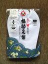 【生産終了の為メーカー在庫限りの商品です】のびる綿キャラコ福助足袋(4枚コハゼ)