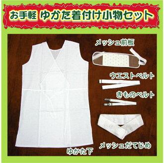 Easy kimono dress accessory set