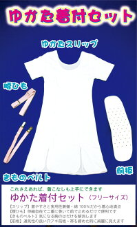 Yukata dressing set (adjustable size)