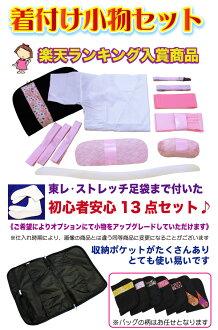 Tabi socks with fitting accessories 13 piece set