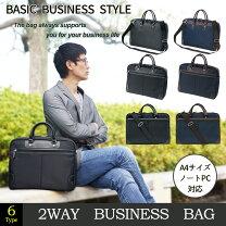 ビジネスカジュアルバッグ【激安】【メンズビジネスバッグ】【リクルート】【出張】【ブラック】【あす楽】