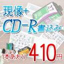 カラーネガフィルムを現像+CD書込み【フィルムで撮ってデータにする】02P09Jan16