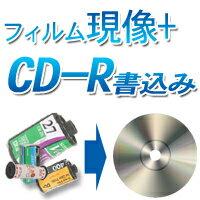 カラーネガフィルムを現像+CD書込み