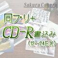 カラーネガフィルムを同時プリント+CD書込み
