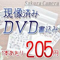 【5,000以上で送料無料!】フィルム画像をデジタル化。DVDでお渡しDVD書き込み(現像済フィルム...