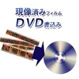 DVD書き込み(現像済フィルムをデジタル化)1本あたり税込み210円【カラーネガ・ポジ・白黒】