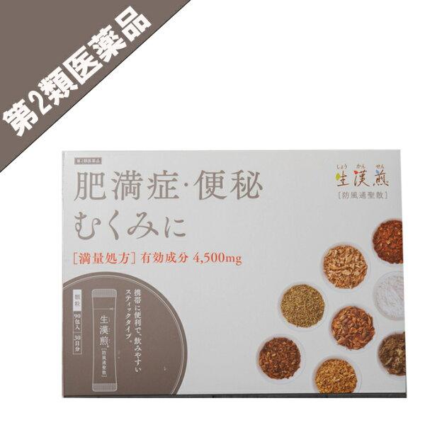 第2類医薬品 生漢煎「防風通聖散」(90包入り)※満量処方