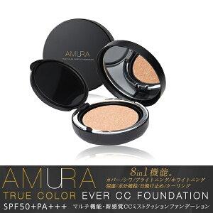 emiri-selectionに掲載!簡単時短メイクで「うる艶美肌」へ【SPF50+ PA+++】AMURA(アミュラ)C...