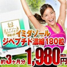 【ランキング1位獲得】大容量たっぷり3か月分でお得!!イミダゾールジペプチド濃縮180粒【10P25J...