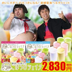 人気お笑いコンビ響が-47kgダイエットに挑戦!! 酵素と水素の力でダイエット!! 『酵素x水素の力...
