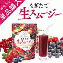 【酵水素328選公式店】酵水素328選もぎたて生スムージー(...