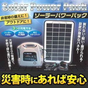 【送料無料】ソーラーパワーパック【RCP】