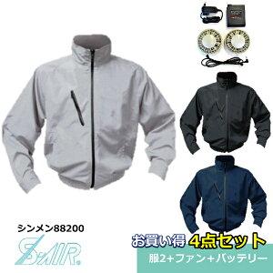 0e7b6f5867f3d7 空調服 セット シンメン 空調服 S-AIR 88200SOB さくら電子ファンバッテリーセット ポリ