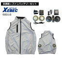 【あす楽】【フルセット】空調服 XE98010 ベスト ジー