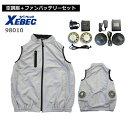 【あす楽】空調服 XE98010 ベスト ジーベック シルバ