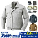 【XEBEC フルセット】空調服 セット ファン バッテリー