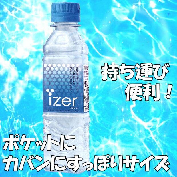 【只今メーカー在庫がありません】【入荷日未定】250mlアイザーピュアウォーターizerpurewaterRO純水水小さいペットボトルIZER