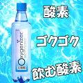 オキシゲナイザー500ml