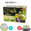 難消化性デキストリン緑茶