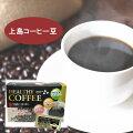 コーヒー特保成分難消化性デキストリン
