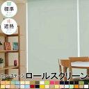 ロールスクリーン オーダー【幅41〜60x丈181〜200cm】リーズナブル 標準 遮熱 全36色 国内生産 日本製 立川機工 送料無料
