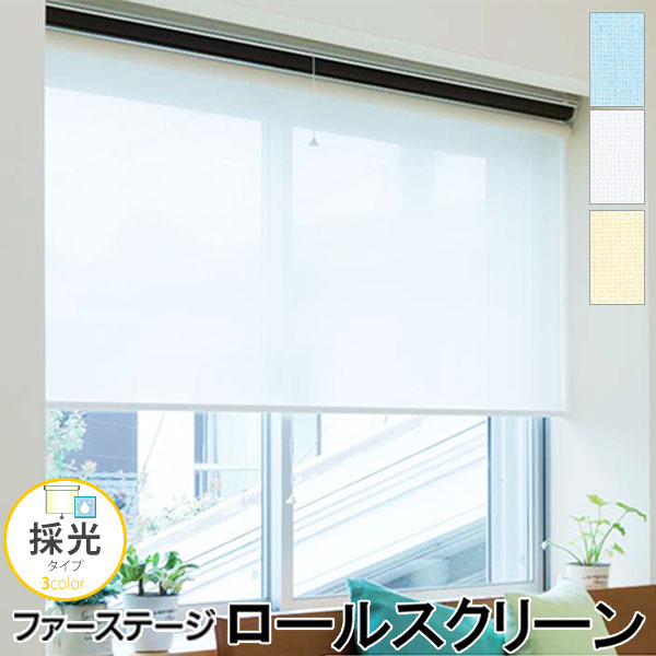 ロールスクリーン 採光タイプ オーダー【幅25〜40x丈181〜200cm】レースカーテンのように使える シースルー 全4色 国内生産 日本製 立川機工 送料無料