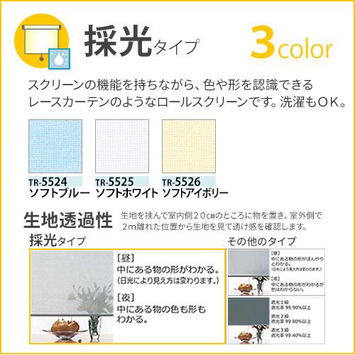 ロールスクリーン 採光タイプ オーダー【幅25...の紹介画像3