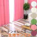 【生地サンプル】Gaia 全色+...
