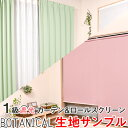 生地サンプル 1級遮光 防炎 断熱 カーテン、ロールスクリーン用 BOTANICAL 5点で300円...