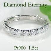 Pt9001.5ctダイヤモンドエタニティリング