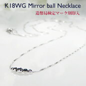 K18WGミラーボールスクリューチェーンネックレス45cm