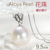 Pt900あこや花珠真珠ダイヤモンドネックレス
