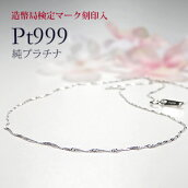 Pt999純プラチナスクリューチェーンネックレス42cm