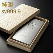 純銀インゴットSV999