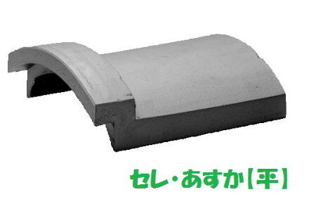 セレ・あすか(平)和風塀瓦「セレ」シリーズ