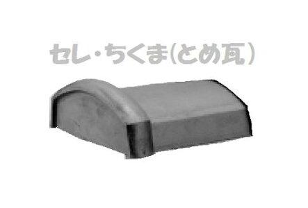セレ・ちくま(とめ瓦)和風塀瓦「セレ」シリーズ