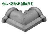 セレ・たかお 曲り 塀瓦 笠木 和風塀瓦セレシリーズ DIY