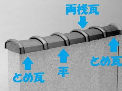 セレ・ちくま(両桟)和風塀瓦「セレ」シリーズ
