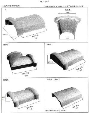セレ・ちくま(平)和風塀瓦「セレ」シリーズ