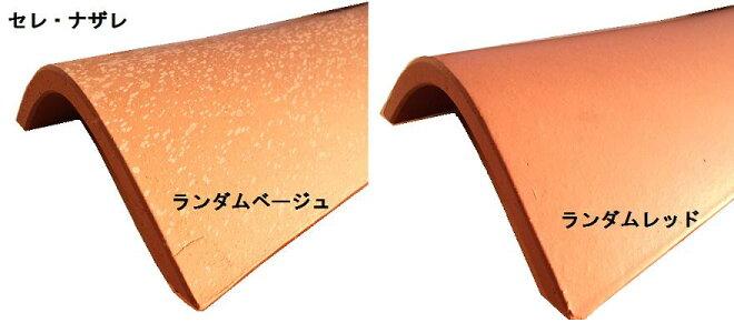 洋風塀瓦シリーズセレ・ナザレ(平)